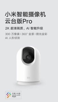 小米智能攝像機升級版 2K PRO 攝像機 攝像頭 監控 監視器 雲台版  官方原廠全新正品  【台灣現貨】