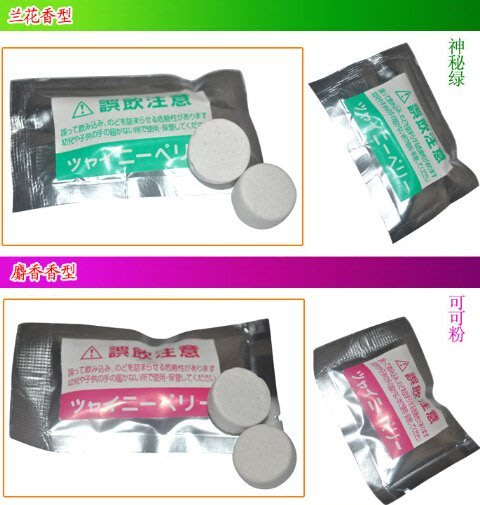 補充包香片 粒粒香出風口香水補充膏5