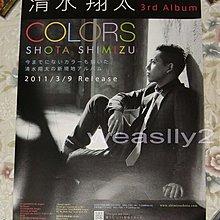 【獨家】清水翔太Shota Shimizu 色彩玩家 COLORS【日版宣傳海報】免競標