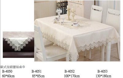 (台中 可愛小舖)歐式皇緞蕾絲米白宮廷桌巾餐廳飯店餐桌鄉村風簡約餐墊桌巾60*6085*85100*170130*180
