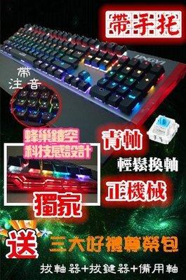 【送三好禮】機械鍵盤 注音鍵帽正青軸可換軸之機械式鍵盤 遊戲鍵盤 有線 蜂巢簍空科技感 懸浮鍵盤 背光鍵盤 吃雞神器