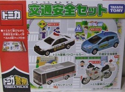 《TAKARA TOMY》TOMICA汽車組-安全車輛組