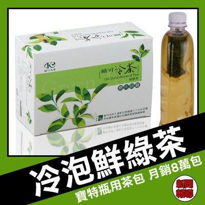 歐可 冷泡茶 鮮綠茶(30包/盒) (購潮8)4712511241198