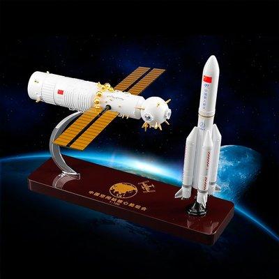飛機模型1:100空間站模型天和核心艙仿真合金長征五號B遙二運載火箭擺件