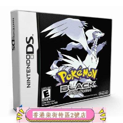 柒街特區2號店- 3DS NDSi NDSill NDSL NDS游戲卡 口袋妖怪黑白版 黑 中文版