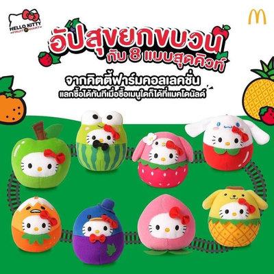 泰國🇹🇭麥當勞限量 KT 水果變裝絨毛公仔