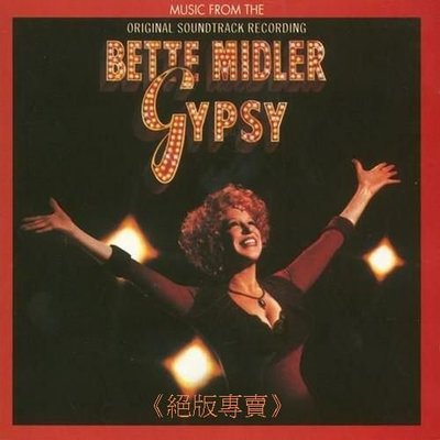 《絕版專賣》玫瑰舞后  /  Gypsy 電視原聲帶 Bette Midler (德版.無IFPI)