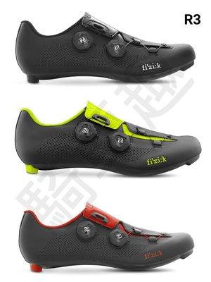~騎車趣~ 無息分期 Fizik ARIA R3公路車卡鞋 boa旋鈕 碳纖鞋底