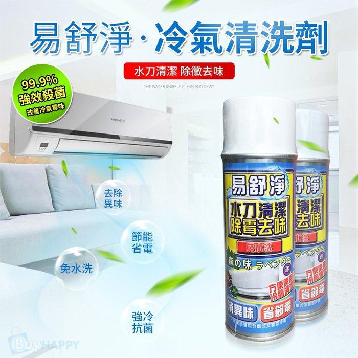 易舒淨 冷氣清潔劑 免水洗【HA024】