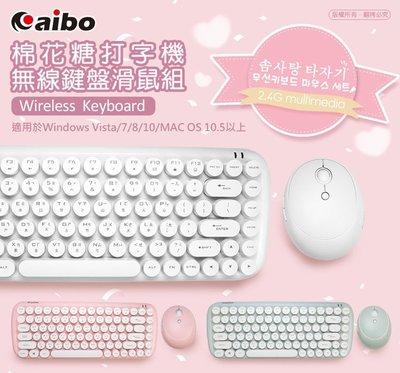 【3C小苑】aibo 鈞嵐 KM12 棉花糖打字機 2.4G 無線 鍵盤滑鼠組 可愛造型 鍵鼠組 自動休眠省電