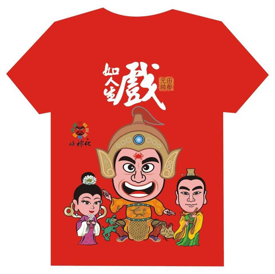 好神好話.田都元帥.戲如人生【KT164】好神化文創T恤