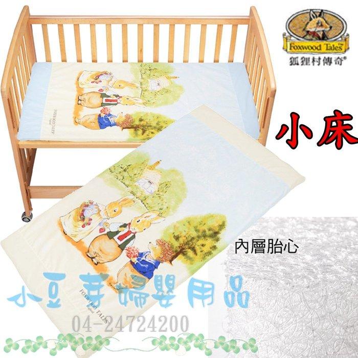 狐狸村傳奇 嬰兒床床墊-小床 §小豆芽§ Foxwood Tales 新科技Q絲透氣床墊-小床