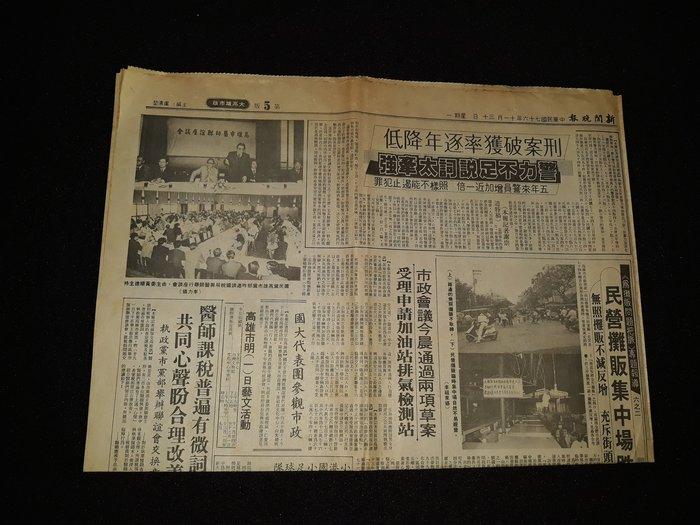 早期報紙《新聞晚報 民國76年1月30日》一張四版 內有: 主委黃順德、李小飛、謝雷、謝小魚、馮少強教授、早期廣告