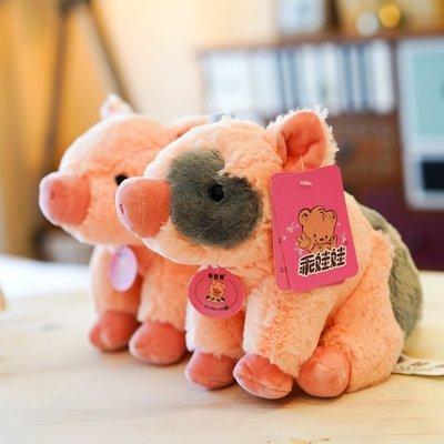 豬年吉祥物毛絨玩具公仔豬豬玩偶小香豬娃娃公司活動年會禮品禮物