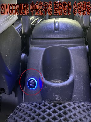 (小鳥的店)三菱 ZINGER 雙孔 USB 圓型 中央扶手後 原廠部品 藍光 充電 2.1A MITSUBISHI