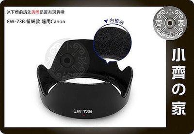 小齊的家 CANON副廠 17-85mm F4-5.6 IS USM 18-135mm F3.5-5.6 IS STM 內部植絨 EW-73B EW73B 台北市