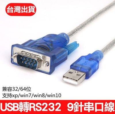 高品質USB轉RS232串口線 資料傳輸COM Port USB轉RS232 九針串口線 by 我型我色