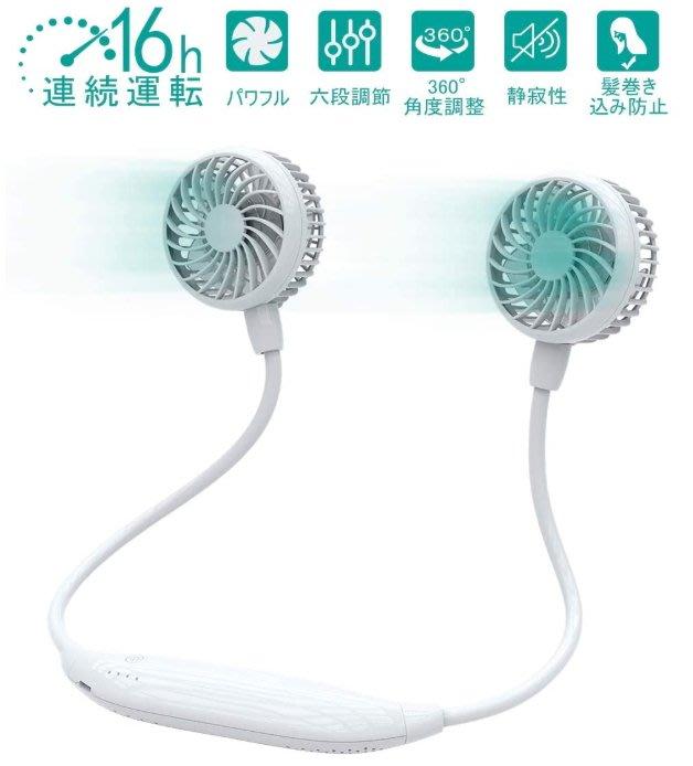 《FOS》日本 Jacess 肩掛式 迷你風扇 靜音 大風量 隨身 頸掛 USB充電 輕量 攜帶 夏天 消暑 熱銷 新款