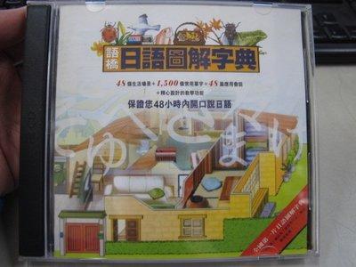 二手舖 NO.2381 CD 語橋文化 日語圖解字典