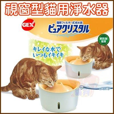 **貓狗大王**GEX視窗型-貓用循環式淨水飲水器1.5L