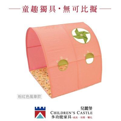 兒童家具 兒童床 雙層床 多功能家具 玩趣配件 帳篷 (款式:粉紅色風車) *兒麗堡*