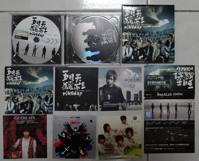 五月天-為愛而生 台灣滾石音樂2006年紙盒首版附完整側標+門票+4張廣告單+貼紙