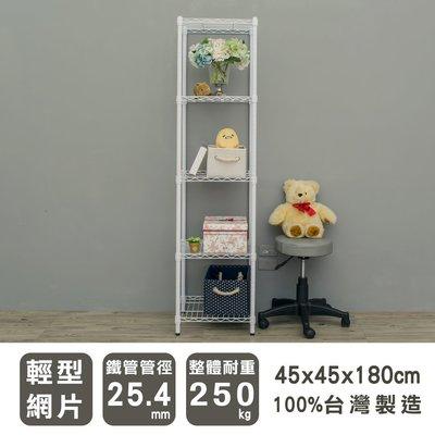 波浪架【UHO】《輕型》45x45x180cm 五層烤白波浪架