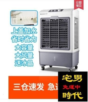 免運 誌高空調扇冷風機家用單冷制冷器小...