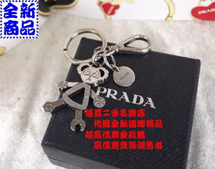 ☆優買二手精品名牌店☆PRADA 仿舊 金屬 關節可動 機器人 鑰匙圈 吊飾『全新商品』