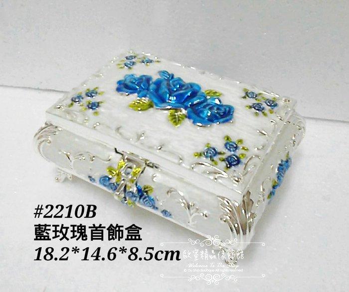 ~*歐室精品傢飾館 *~維多利亞 風格 歐式 華麗 玫瑰 浮雕 合金 珠寶盒 首飾盒 配件 收納盒 居家 ~新款上市~