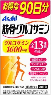 日本境內版  Asahi 朝日 筋骨軟骨素 720粒 90天份 葡萄糖胺 鈣【全日空】