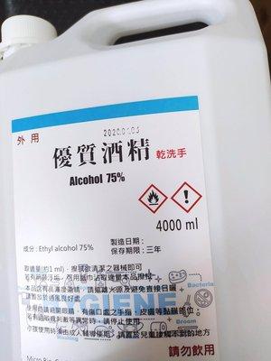 75%酒精 4公升 乾洗手 4000c.c