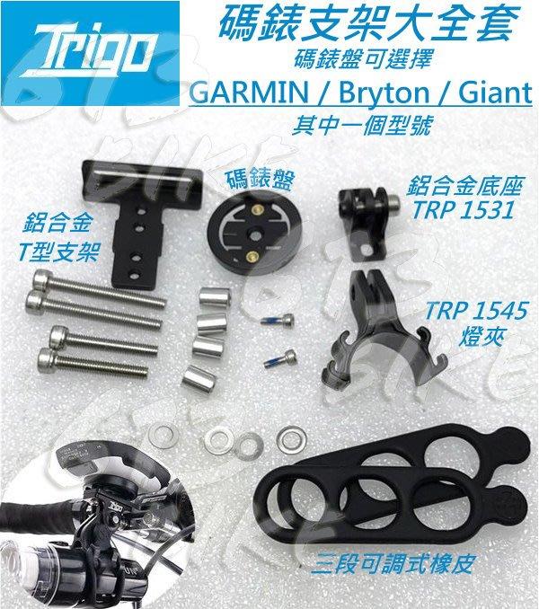 ~613sports~ Trigo GARMIN Bryton Giant 碼錶支架大全套 可替換錶盤 馬錶