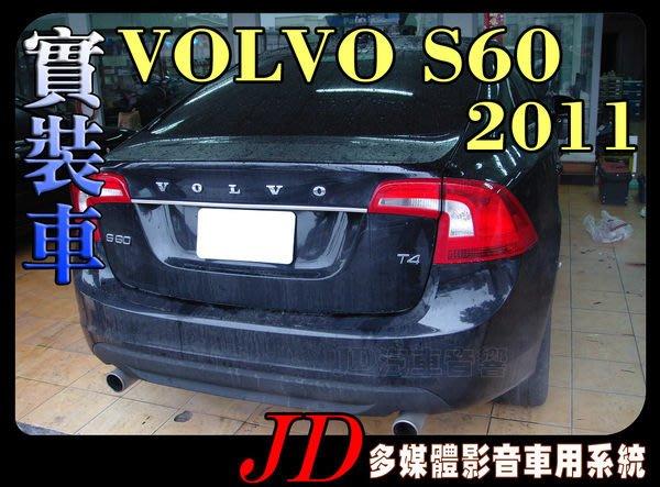 【JD 新北 桃園】VOLVO 2011 S60 富豪 PAPAGO 導航王 HD數位電視 360度環景系統 BSM盲區偵測 倒車顯影 手機鏡像。實車安裝