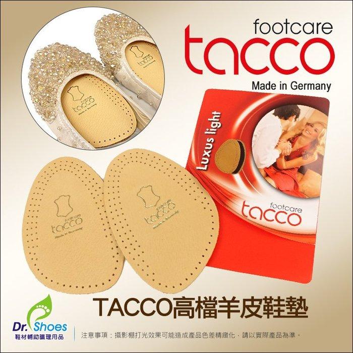 德國tacco高檔羊皮前掌墊 精緻羊皮 輕薄柔軟 快速吸汗有效除臭╭*鞋博士嚴選鞋材*╯