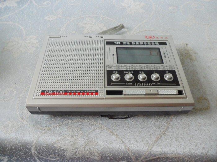 紫色小館18------早期收音機