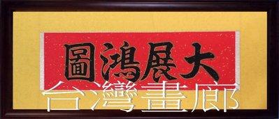 ☆【斗方藝術畫廊】㊣100%全手寫工商掛匾賀禮描金墨寶書法~大展鴻圖~9(88X38公分)good108