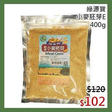【光合作用】綠源寶 小麥胚芽E 400g 天然、無農藥、非基改 精力湯 牛奶、優酪乳、豆漿、燕麥奶