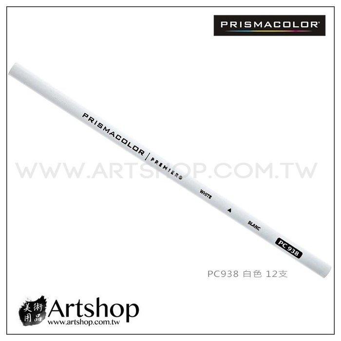 【Artshop美術用品】美國 PRISMACOLOR 頂級油性色鉛筆 (PC938) 白色