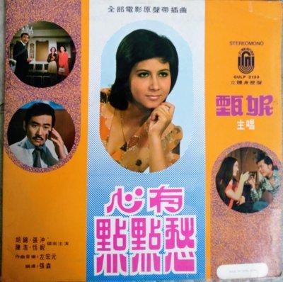 甄妮 心有點點愁香港發行版Gulp-2123