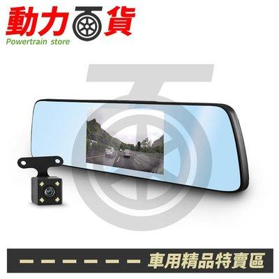 【送32G卡+泰山門市安裝】DOD RX600 後視鏡行車紀錄器 1080p 停車監控 倒車顯影 前後雙錄
