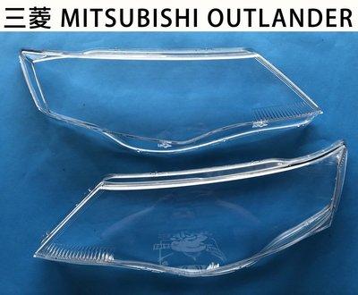 MITSUBISHI 三菱 汽車專用大燈燈殼 燈罩三菱 MITSUBISHI OUTLANDER 07-12年適用