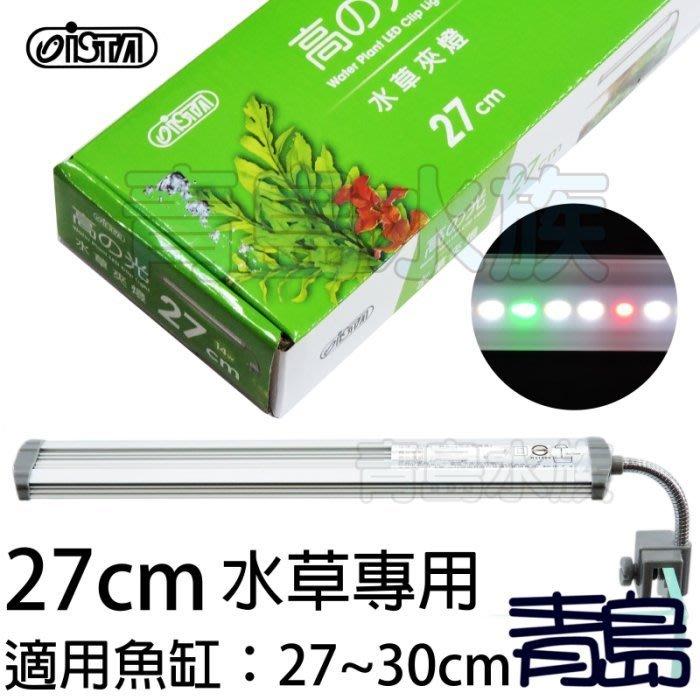 十一月缺B。。。青島水族。。。EL-595台灣ISTA伊士達-高之光 LED 高亮度 夾燈混光燈==27cm/水草燈