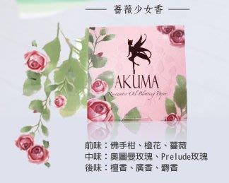 【現貨】AKUMA 薔薇香氛吸油面紙(100張入) 療癒香氛 日本進口原紙 雙面壓光設計 超強吸油力