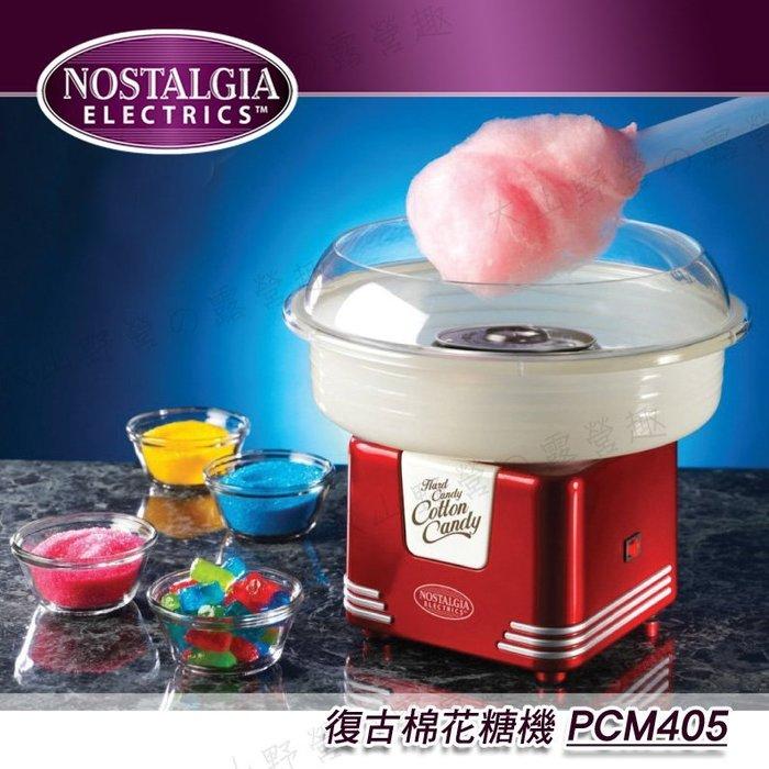 【大山野營】公司貨享保固 美國 Nostalgia PCM405 復古棉花糖機 棉花糖機 DIY棉花糖機 手工棉花糖機
