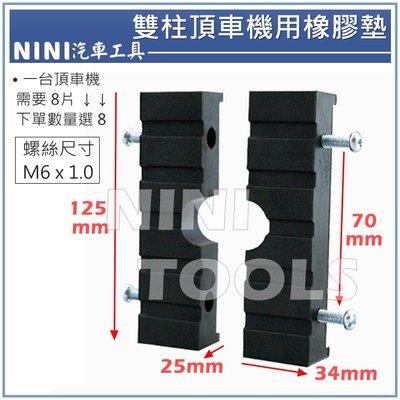 現貨【NINI 汽車工具】雙柱頂車機用橡膠墊 雙柱腳墊 雙柱頂高機用 橡膠墊 黑龜墊 雙柱橡膠墊 雙柱 兩片式
