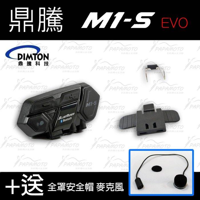 【趴趴騎士】鼎騰 M1S EVO 藍芽耳機組 加贈全罩式安全帽麥克風 (DIMTON 最新版韌體程式 M1-S