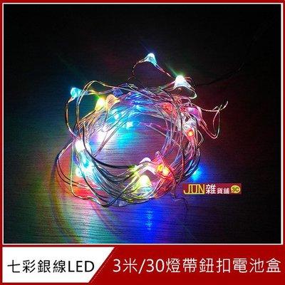 ⓄJUN-雜貨舖Ⓞ 七彩 銀線燈串 LED燈串 聖誕燈 3公尺/米 30燈 鈕扣電池 LED燈珠 LED彩燈 庭院燈
