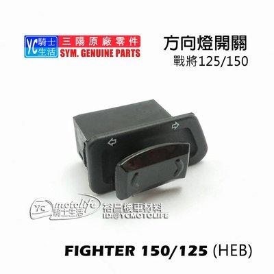 YC騎士生活_SYM三陽原廠 方向燈開關 FIGHTER 方向 按鈕 悍將 戰將150 戰將125 FT 單顆裝 HEB