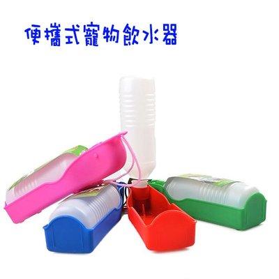 「歐拉亞」台灣出貨 寵物飲水器 外出飲水 寵物便攜飲水壺